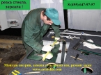 Стекло, нарезка стекла, доставка и установка