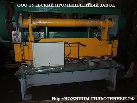 Гильотины, пресса, вальцы после ремонта. Н3121, НК3418, СТД-9А, СТД-9А