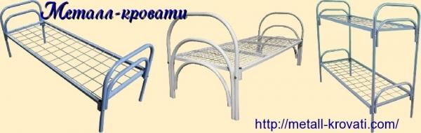 Кровати металлические одноярусные от 750 руб